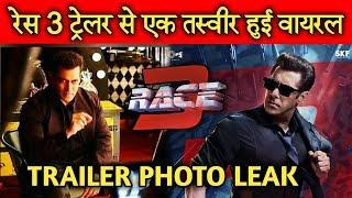Race 3 Trailer Photo Leaked | Salman khan | Jacqueline Fernandez | Remo