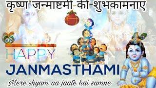 Happy krishna janmashtami special 2018|whatsapp status|