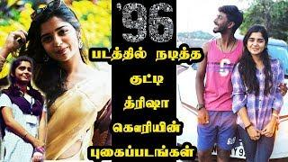 Gouri G Kishan 96 Movie Childhood Character actress | Tamil Cinema News | Photo Gallery | Cine Air