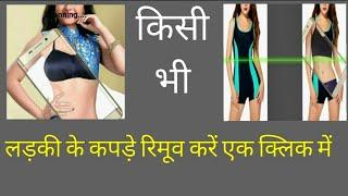 How to remove clothes from photo girl 2018 tips only click Android mobile clothes girls