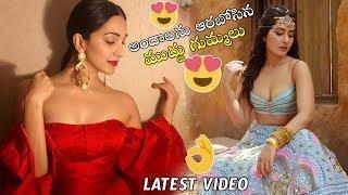 Rashi Khanna & Kiara Advani Latest Hot Photo Shoot | Latest Celebrity Updates | Telugu Varthalu