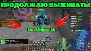 ????!ПРОДОЛЖАЮ ВЫЖИВАТЬ НА MineGO! (play.minego.su)