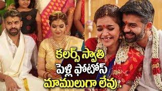 Heroine Colors Swathi Marriage Exclusive Photos | కలర్ స్వాతి పెళ్లి ఫొటోస్ | Adya Media