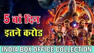 Avengers Infinity War 5th day Box Office Collection in India - Avengers Infinity War Collection