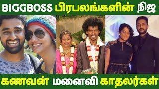 பிக்பாஸ் பிரபலங்களின் நிஜ கணவன் மனைவி காதலர்கள் | tamil Biggboss 2 contestants real life partners